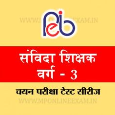 Boost Your Exam Preparation, we helps you prepare and take online mock tests for govt online exams test Online Exam Test, Online Mock Test, Online Tests, Test Preparation, Company Logo, How To Get