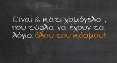 Αχχχ Quotes And Notes, Words Quotes, Me Quotes, Funny Quotes, Sayings, Greek Love Quotes, Greek Words, Small Words, Talk To Me