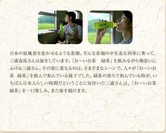 【おーいお茶】おーいお茶のCMは、ちゃんとお茶が主人公になってるから、好感度No.1!!