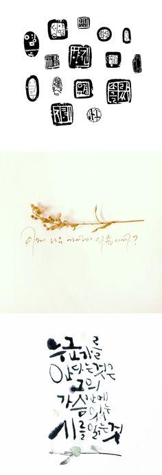 더핑거스 : [4월] 아름다운 감성 손글씨, 캘리그라피