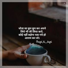 No photo description available. Motivational Quotes In Hindi, Best Inspirational Quotes, Modesty Quotes, Chanakya Quotes, Tea Quotes, Qoutes, Positive Words, Positive Thoughts, Deep Thoughts