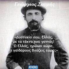 Ο Γεώργιος Σουρής πέθανε στις 26 Αυγούστου 1919.