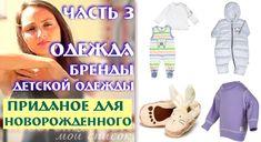 Приданое для малыша (список) 0-3 мес Ч•3/5 Одежда для новорожденного ЗИМ...
