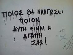 greek quotes, greek, and wall εικόνα Wall Quotes, Me Quotes, Graffiti Quotes, Street Quotes, Tumblr Quotes, Special Quotes, Love Hurts, Self Improvement, Just Love