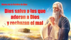 Cantico cristiano 2019 - Dio salva chi Lo adora ed evita il male Best Worship Songs, Worship God, Praise Songs, Praise God, True Faith, Faith In God, Christian Songs, Christian Videos, Seeking God