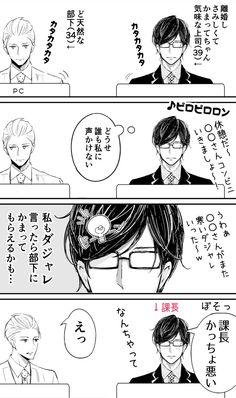 いちかわ暖@ど天然1巻8/20 (@ichikawadan) さんの漫画 | 60作目 | ツイコミ(仮) Kawaii, Manga, Anime, Manga Anime, Anime Shows, Squad