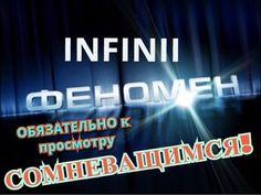 ●•●•  INFINiiINFINIi Феномен электронной коммерции! ОБЯЗАТЕЛЬНО к просмо...