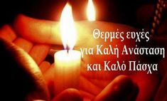 Easter Sunday Images, Greek Easter, Birthday Candles, Image Search, Angel Art, Holidays, Religion, Inspirational, Decorations