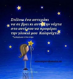 Good Night Sweet Dreams, Greek Quotes, Good Morning, Me Quotes, Wish, Elephant, Feelings, My Love, Cards