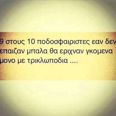 Image about greek quotes in beau by δεσποινα on We Heart It Best Quotes, Funny Quotes, Nice Quotes, Greek Quotes, Talk To Me, Funny Stuff, Find Image, We Heart It