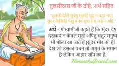 Famous Poems of Tulsidas in Hindi