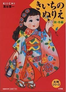Japanese Retro Coloring Book|きいちのぬりえ