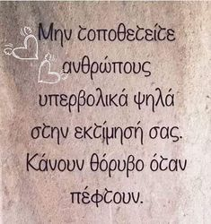 Book Quotes, Life Quotes, Live Laugh Love, Greek Quotes, True Words, Beautiful Words, Motto, Picture Quotes, Quotes To Live By