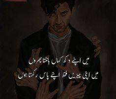 Urdu Poetry, Fictional Characters, Fantasy Characters