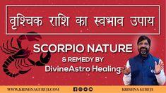 वृश्चिक राशी की सावधानी उपाय #scorpio remedy #Scorpio preacautions #divi...