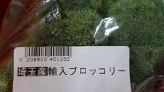 日本産、、