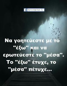 Greek Memes, Greek Quotes, Feeling Loved Quotes, Love Quotes, Meaning Of Life, Heart And Mind, Favorite Quotes, Meant To Be, Psychology
