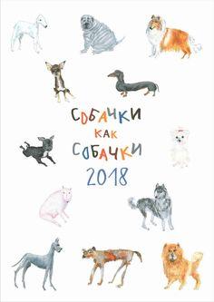"""Календарь на 2018 год """"Собачки как собачки"""""""