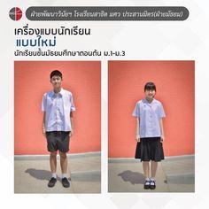 ชุดนักเรียนชายมัธยมต้น - ค้นหาด้วย Google School Uniform, Normcore, Style, Fashion, Swag, Moda, School Uniform Outfits, Fashion Styles, School Uniforms