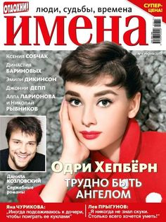 Audrey Hepburn - Names Magazine Cover [Russia] (June 2013)