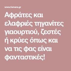 Αφράτες και ελαφριές τηγανίτες γιαουρτιού, ζεστές ή κρύες όπως και να τις φας είναι φανταστικές! Greek Sweets, Food And Drink, Website, Cooking, Recipes, Cucina, Kochen, Rezepte, Cuisine
