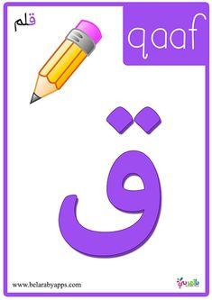 Arabic alphabet flashcards printable coulerful - free Arabic alphabet poster printable - 28 Arabic Alphabet Cards for kindergarten Arabic Alphabet Letters, Arabic Alphabet For Kids, Letters For Kids, Alphabet Cards, Alphabet Coloring Pages, Letter Flashcards, Color Flashcards, Flashcards For Kids, Free Printable Handwriting Worksheets