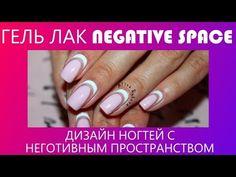 Дизайн ногтей гель-лак shellac - Лунный маникюр + роспись (видео уроки дизайна ногтей) - YouTube