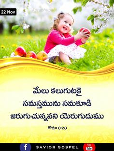 Bible Qoutes, Bible Words, Happy Birthday Wishes For Him, Favorite Bible Verses, Spiritual Quotes, Wallpaper Quotes, Romans, Telugu, Cushion
