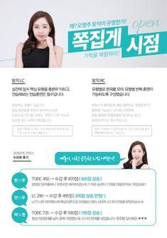 디자인 상세 보기 < 디자인 보기 < 비즈하우스 Page Design, Web Design, Promotional Design, Event Page, Banner, Layout, Learning, Poster, Image