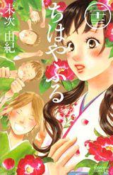 Buy Chihayafuru by Yuki Suetsugu and Read this Book on Kobo's Free Apps. Discover Kobo's Vast Collection of Ebooks and Audiobooks Today - Over 4 Million Titles! Manhwa Manga, Manga Anime, Manga News, Manga Collection, Romance, Series Movies, Shoujo, Game Art, Illustration