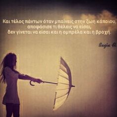 Life In Greek, Like A Sir, Everything Is Possible, Make Up Your Mind, Inspiring Things, Greek Quotes, Talk To Me, Favorite Quotes