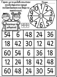 Η προπαίδεια. Παίζω και μαθαίνω την προπαίδεια. Παιχνίδια μαθηματικών… Kids Homework, Multiplication, Fun Activities, Back To School, Messages, Words, Maths, Diy, Crafts