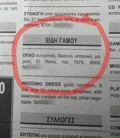 Funny Photos, Lol, Memes, Quotes, Wedding, Funny Shit, Funny Things, Greece, Humor