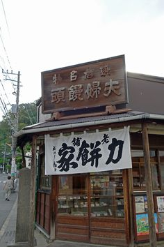 [Country]  Japanese-style confection store  鎌倉 御霊神社近くの和菓子屋さん