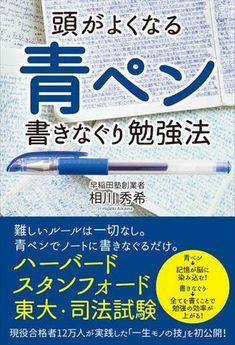 ――実際に受験生たちが使ったノートとペンを見せていただいたのですが、すごいインパクトですね。初めてご覧になった方は、皆びっくりされます。「青ペン書きなぐり勉強法」には、難しいルールはいっさいありませ…