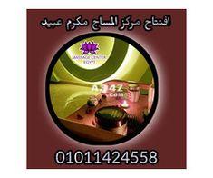 افتتاح مركز المساج مكرم عبيد في مدينة نصر In 2021 Beauty Cosmetics Health Beauty Health