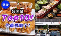 近年来,韩风在全亚洲引起不小的骚动,不管是韩国流行歌曲、偶像剧、电影、综艺节目等都受到大家的喜爱!当然,通过这些管道,大家对韩国的文化有更加深刻的了解,尤其是是食物。每每看到电视画面上出现那红彤彤的泡菜、滴者酱汁的烤肉、坐在路旁吃的topokki(辣炒年糕)等,都让人口水直流!现在,就为大家介绍10家雪隆一带好吃的韩国餐馆:  1. Hanwoori BBQ Korean Restaurant 位于Ampang著名的韩国村里,店内的装潢与摆设比较简单,是由韩国人经营。晚餐时间会有很多韩国人到此用餐,由此可见这家的韩国餐很有着十分道地的味道。十分推荐这里的烧烤五花肉条以及 kimchi 汤饭。 地址:C6 & C7, Jalan Ampang Utama 1/1,Ampang Avenue,68000 Ampang, Selangor. 营业时间:11:30am – 3:30pm;5:30pm -10:30pm 照片来源:Spicy Sharon,Pn's Blog  2.BBQ K Korean Buffet… Places To Eat, Chicken, Meat, Food, Eten, Meals, Cubs, Kai, Diet