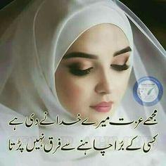 Love Poetry Images, Poetry Pic, Best Urdu Poetry Images, Urdu Funny Quotes, Poetry Quotes In Urdu, Love Poetry Urdu, Romantic Shayari, Urdu Poetry Romantic, Poetry Wallpaper