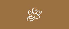 FREE Ramadan Greeting Cards Package on Behance