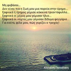 #alkyoni_papadaki #quote #kalendis #ekdoseis Greek Quotes, Super Quotes, Picture Quotes, Health Tips, Qoutes, Literature, Poems, Spirituality, World