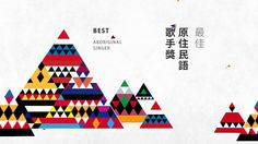 金曲25 最佳原住民語歌手獎 GMA 2014 Best Aboriginal Singer