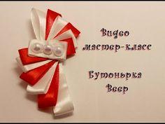 Бутоньерка веяр/Boutonniere wear/ Свадебные аксессуары Марины Кляцкой/Видео мастер-класс