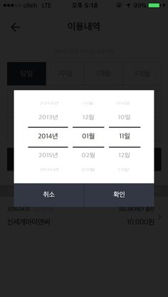 SSG PAY Mobile app