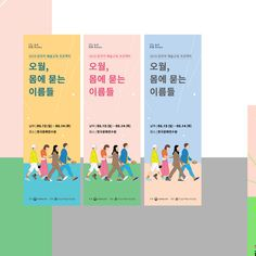 창의적예술프로젝트 - 스튜디오다솔 studiodasol Leaflet Layout, Leaflet Design, Brochure Layout, Ad Design, Book Design, Cover Design, Branding Design, Event Banner, Web Banner