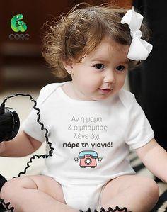 Σε περίπτωση ανάγκης, καλέστε το σωστό νούμερο ! Τη γιαγιά αμέσου δράσεως ! Baby Bodysuit, Onesies, Face, Kids, Clothes, Fashion, Young Children, Outfits, Moda