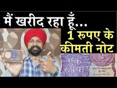 Old Coins For Sale, Sell Old Coins, Old Coins Value, Old Coins Price, Coin Buyers, My Mobile Number, Red Evening Gowns, Videos Please, Vedic Mantras