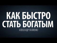 Как быстро стать богатым. Александр Палиенко. - YouTube My 31, Psychology, Money, Youtube, Psicologia, Silver, Youtubers, Youtube Movies