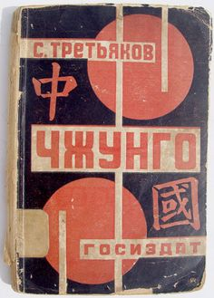 Sergei Tretyakov, Chzhungo: essays about China (Zhongguo, 中国/中國 is one of the names for China), 1927. Cover by Alexander Rodchenko