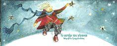 Το αστέρι του γίγαντα, της Μαριβίτας Γραμματικάκη Christmas Books, Christmas Plays, Christmas Crafts, Xmas, Classroom Decor, Diy And Crafts, Songs, Poster, Fictional Characters