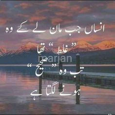 Urdu Funny Poetry, Poetry Quotes In Urdu, Best Urdu Poetry Images, Love Poetry Urdu, Qoutes, Quotations, Allah Quotes, Quotable Quotes, Wisdom Quotes